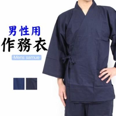 作務衣 男性用 M L 作業着 部屋着 通年 メンズ 紳士 W276390