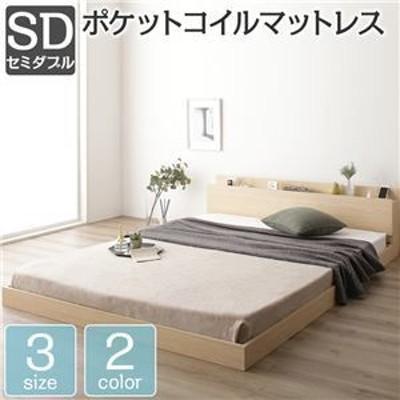 ds-2151097 ベッド 低床 ロータイプ すのこ 木製 棚付き 宮付き コンセント付き シンプル モダン ナチュラル セミダブル ポケットコイル