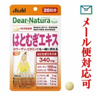 【メール便選択可】 アサヒ Dear-Natura (ディアナチュラ) はとむぎエキス 40粒 (20日分) 【栄養機能食品】