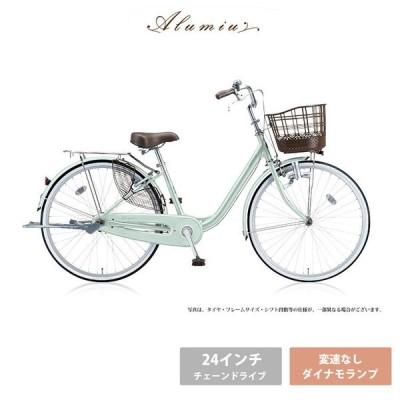 アルミーユ 24インチ 変速なし (AU40) ブリヂストン 買物・通学自転車  送料プランA 23区送料2700円(注文後修正)
