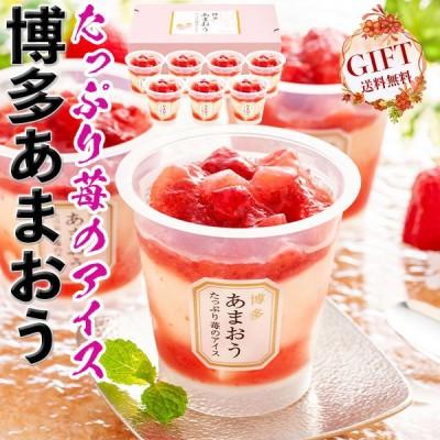 博多あまおうたっぷり苺のアイス 7個入り 高級苺・いちごフェアー 送料無料 ※離島・沖縄・北海道は配送不可