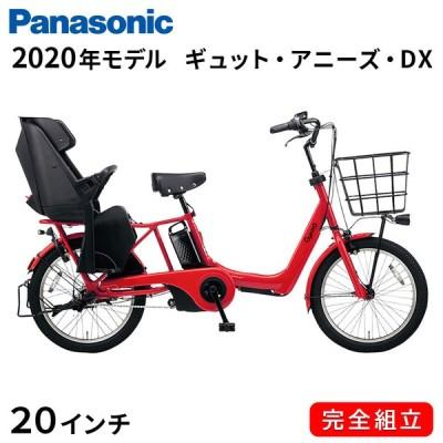 電動自転車 子供乗せ パナソニック 20インチ 3段変速ギア ギュットアニーズDX 2020年 BE-ELAD032 ロイヤルレッド 子供乗せ