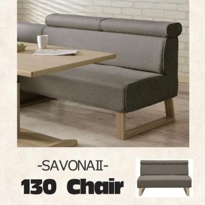 ダイニングチェア(SAVONA2 サボナ2 130チェア カバーBR色)チェア単品/いす/リビングチェア/椅子/イス ファブリック