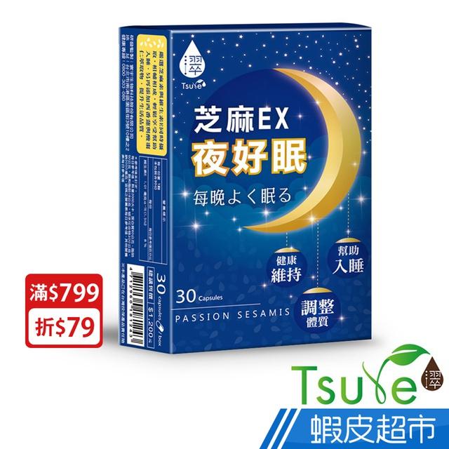 日濢Tsuie 芝麻EX夜好眠 30顆/盒 幫助入睡 調整體質 GABA/芝麻素/西番蓮/苦瓜粉 現貨  蝦皮直送