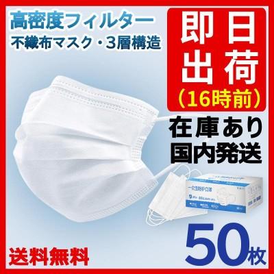 【即日出荷】送料無料 高品質 マスク 50枚 セット  3層構造 使い捨て 男女兼用 大人サイズ 不織布マスク 飛沫防止 花粉対策 防護マスク