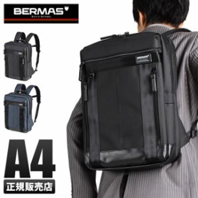 レビューで追加+5%|バーマス バウアーIII ビジネスリュック ビジネスバッグ メンズ A4 BERMAS 60067 撥水 薄マチ スリム