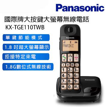 Panasonic國際牌大按鍵大螢幕無線電話KX-TGE110TWB