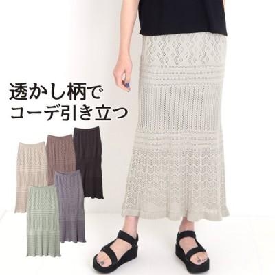 ニットスカート レディース ロング 透かし編み ウエストゴム フェミニン(SALE20%OFF)