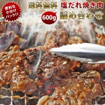 【 送料無料 】 焼き肉 3種類 詰め合わせ 600g 塩だれ 松セット やわらか ジューシー BBQ バーベキュー 牛 惣菜 おつまみ 家飲み グリル