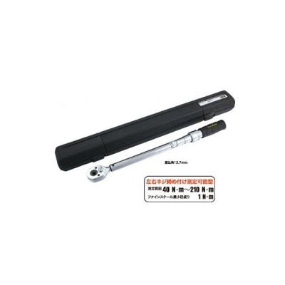 Pro-Auto TRDC-210 12.7mm トルクレンチ (プリセット型) 逆ネジも対応 40〜210Nm