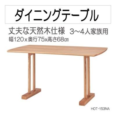 ダイニングテーブル 120x75cm (hot-153) az101-4