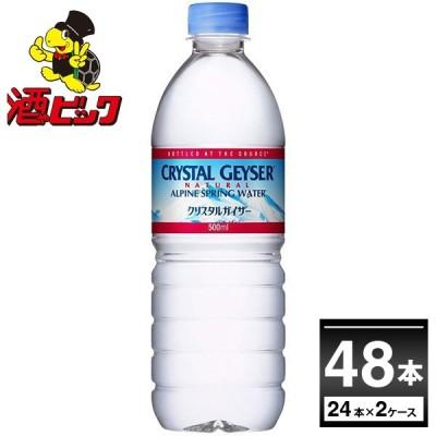 大塚食品 クリスタルガイザー ペットボトル 500ml×48本(2ケース)【送料無料※一部地域は除く】