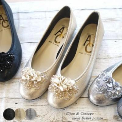 AC アミュエルコンセプト バレエパンプス フラットシューズ 靴 レディース ビジュー 日本製 黒 ベージュ 歩きやすい