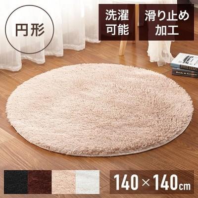 ラグ 円形 カーペット 洗える ラグマット 140 リビングマット 直径140 絨毯 おしゃれ 北欧 洗濯可能 円形 丸型