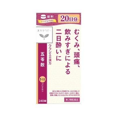 【第2類医薬品】クラシエ薬品 漢方セラピー 五苓散錠 (240錠) ごれいさん むくみ 頭痛 二日酔い