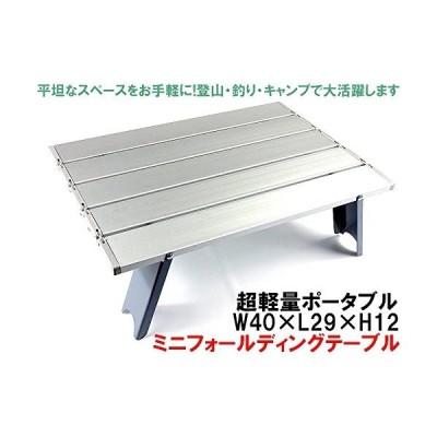 アウトドア テーブル アルミロールテーブル キャリングバック付 スクエアタイプ ミニフォールディングテーブル