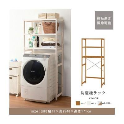 ラック/洗濯機ラック 洗濯機 おしゃれ スリム 洗濯機収納 おしゃれラック ランドリーラック ランドリー ランドリー収納 ランドリー収納ラック