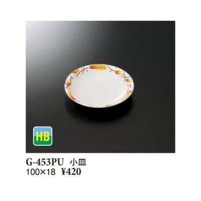 スリーライン 小皿 ピュール G−453PU