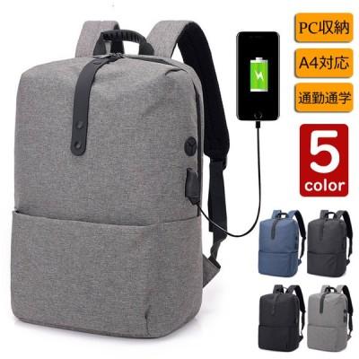 リュックサック ビジネスリュック 防水 ビジネスバック メンズ 30L大容量バッグ 鞄 ビジネスリュック 軽量ズックリュック安い USB充電 学生 通学 通勤 旅行