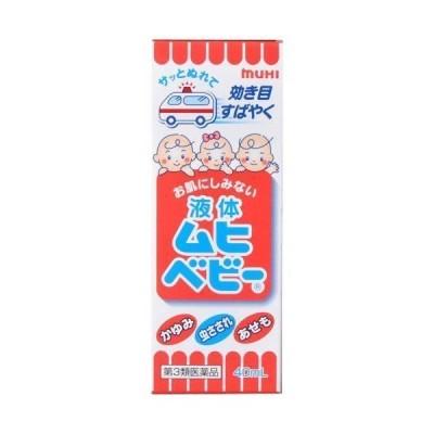 液体ムヒベビー 40ml  【第3類医薬品】