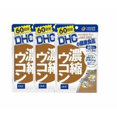 送料無料 DHC dhc ディーエイチシー 【3個セット】DHC 濃縮ウコン 60日分×3パック (360粒)dhc クルクミノイド 春ウコン 紫ウコン サプ
