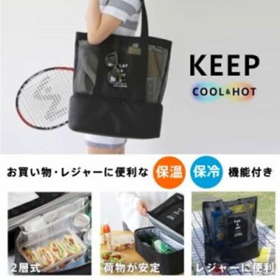 トートバッグ レディース 大きめ 保温 保冷 バッグ レジャー 旅行 便利グッズ 買い物バッグ エコバッグ