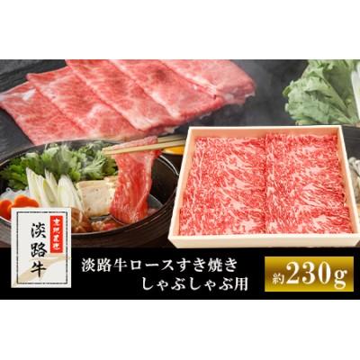 am02007 淡路牛ロースすき焼き、しゃぶしゃぶ用 約230g