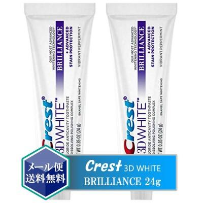 クレスト 歯磨き粉 3D ホワイト ブリリアンス 24g 2個セット ホワイトニング【メール便 送料無料】