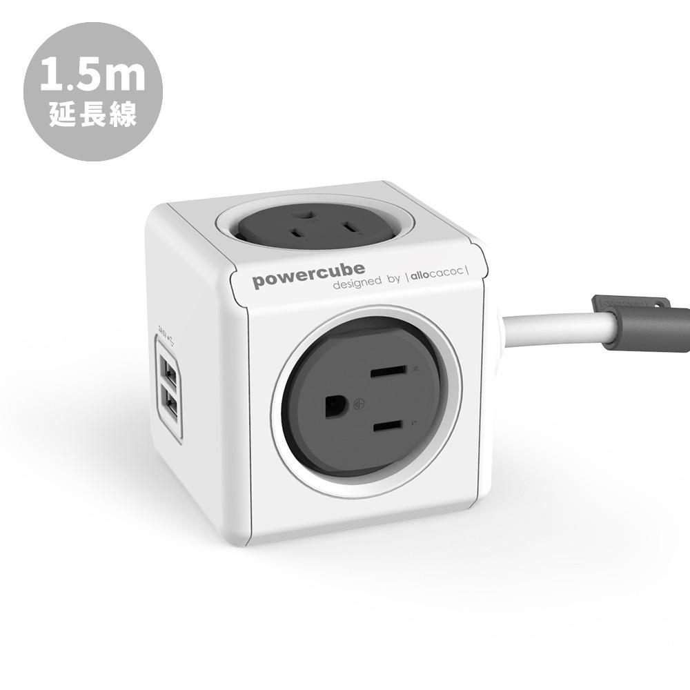 【荷蘭PowerCube】擴充插座-USB兩用延長線1.5m 原廠現貨《WUZ屋子》