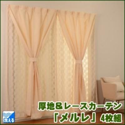 一人暮らしに カーテン4枚セット 4枚組 メルレ  UNI 幅 100×3サイズ ウォッシャブル 洗える 厚地カーテン 新生活