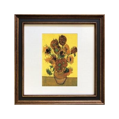 アートフレーム 名画 フィンセント・ファン・ゴッホ Vincent van Gogh  Square Frame  ひまわり