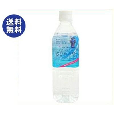 送料無料  天然シリカ水 さひめの泉  500mlペットボトル×24本入