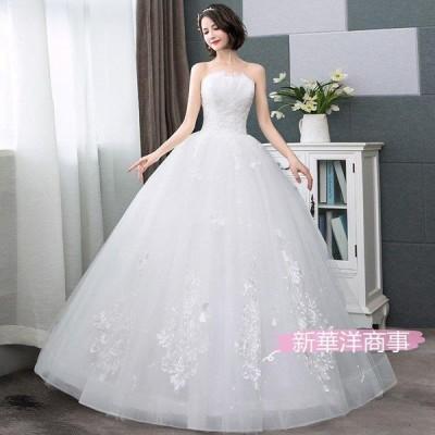 ウエディングドレス 白 ロングドレス パーティードレス 結婚式 二次会 ベアトップ ウェディング プリンセス 花嫁 ドレス カラードレス 大きいサイズ 編み上げ