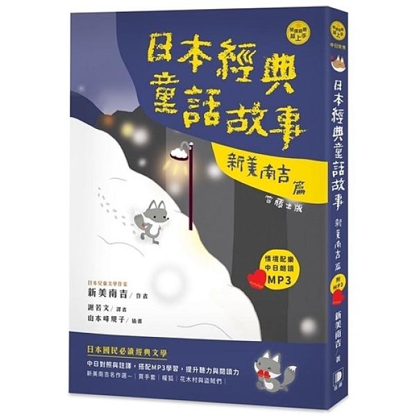 日語閱讀越聽越上手(日本經典童話故事.新美南吉篇)(附情境配樂中日朗讀MP3)
