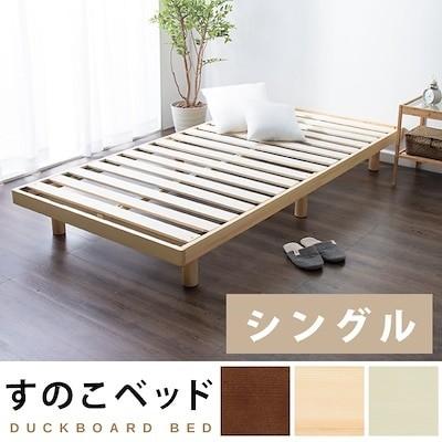 すのこベッド シングル 北欧 ベット ヘッドレスすのこベッド 木製 ワンルーム ベッドフレーム シンプル スノコ すのこ送料無料