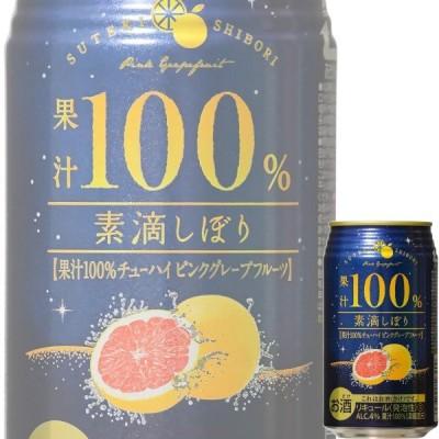 富永貿易 素滴しぼり ピンクグレープフルーツ 350ml缶 x 24本ケース販売 (果汁100%) (チューハイ)