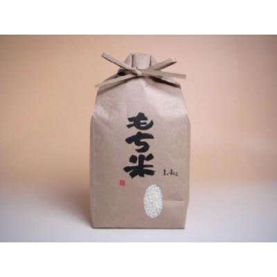 米 白米 もち米 1.4kg 本州四国 送料無料