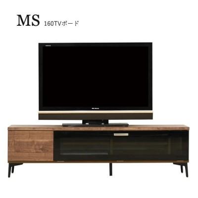 テレビ台 テレビボード(MS 160TVボード)160TV 収納
