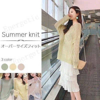サマーニット サマーセーター オーバーサイズフィット 透け感 ざっくり 長袖 袖長め 裾長め