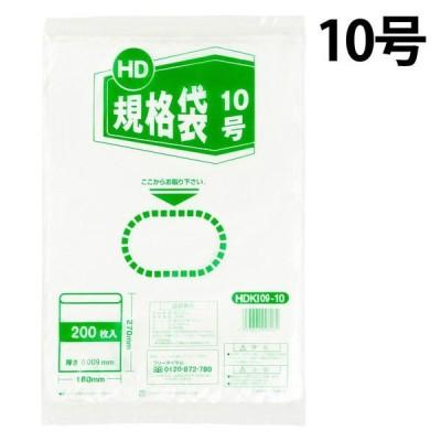 ポリ袋(規格袋) ひもなし HDPE・半透明タイプ 0.009mm厚 10号 180mm×270mm 1袋(200枚入) 伊藤忠リーテイルリンク