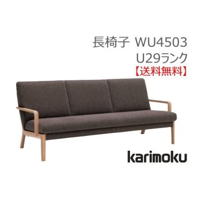 カリモク家具 正規販売店 国産家具 送料無料 長椅子 WU4503 U29ランク お取り寄せ品 商品代引き不可