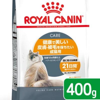 ロイヤルカナン 猫 ヘアー&スキン ケア 成猫用 400g 3182550721721 ジップ無し 関東当日便