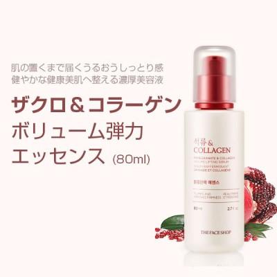 The Face Shop ザフェイスショップ ザクロ&コラーゲンエッセンス(美容液,80ml) 韓国コスメ 韓国化粧品