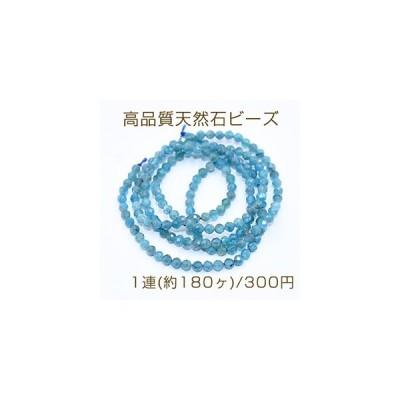 高品質天然石ビーズ ホスファタイト ラウンドカット 2mm【1連(約180ヶ)】