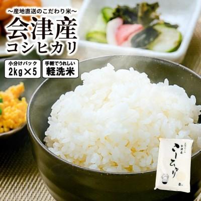 お米 会津産コシヒカリ 10kg(2kg×10kg)特A産地直送 軽洗米