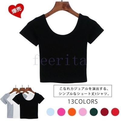 シンプルだけどお洒落見え!全13色 ショート丈tシャツ Tシャツ カットソー トップス Uネック カラーtシャツ 半袖 無地 ショート丈 レディース