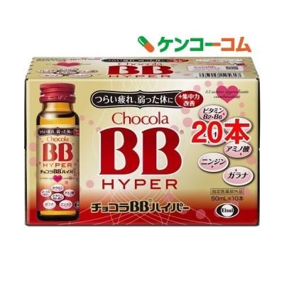 チョコラBB ハイパー ( 50ml*10本入*2コセット )/ チョコラBB