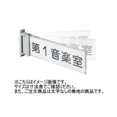 神栄ホームクリエイト(新協和) SK-609 一般室名札(突出スイング・ケース型) 無地