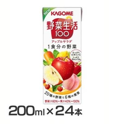 【24本】野菜生活100 アップルサラダ200ml 551 カゴメ 野菜ジュース 野菜生活 ミックスジュース ジュース アップルサラダ 朝食 朝ごはん