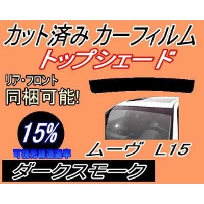 ハチマキ ムーヴ L15 (15%) カット済み カーフィルム 車種別 L150S L152S L160S ムーブ L15系 L16系 ダイハツ
